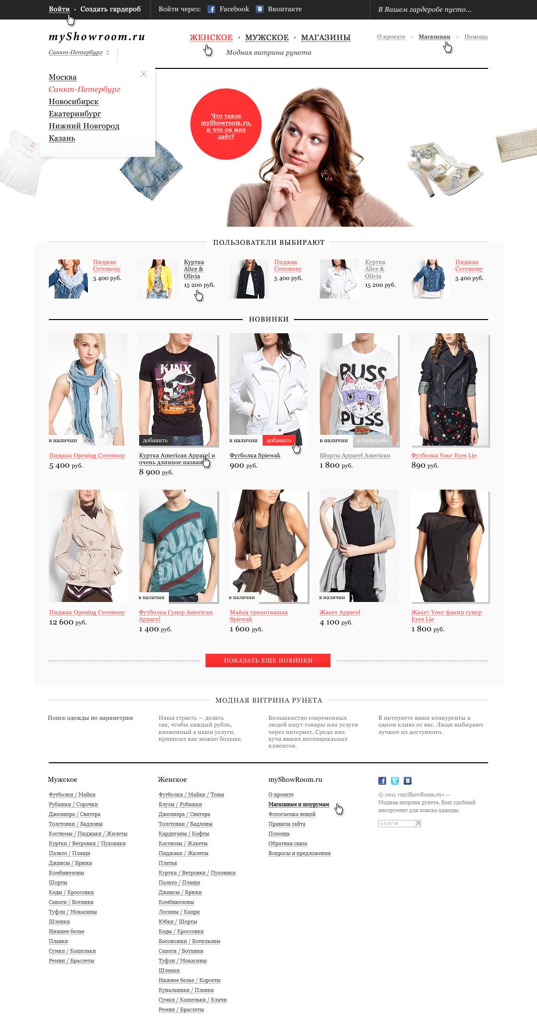 Модная витрина мужской и женской одежды myShowroom.ru
