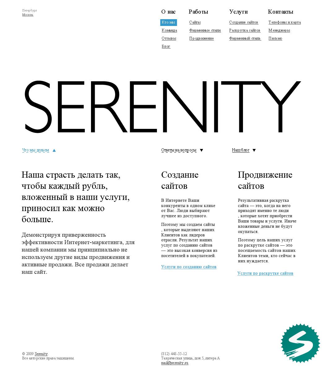"""Сайт компании """"Serenity"""", где я работала 4 года"""