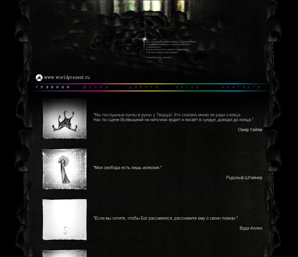 Сайт художницы