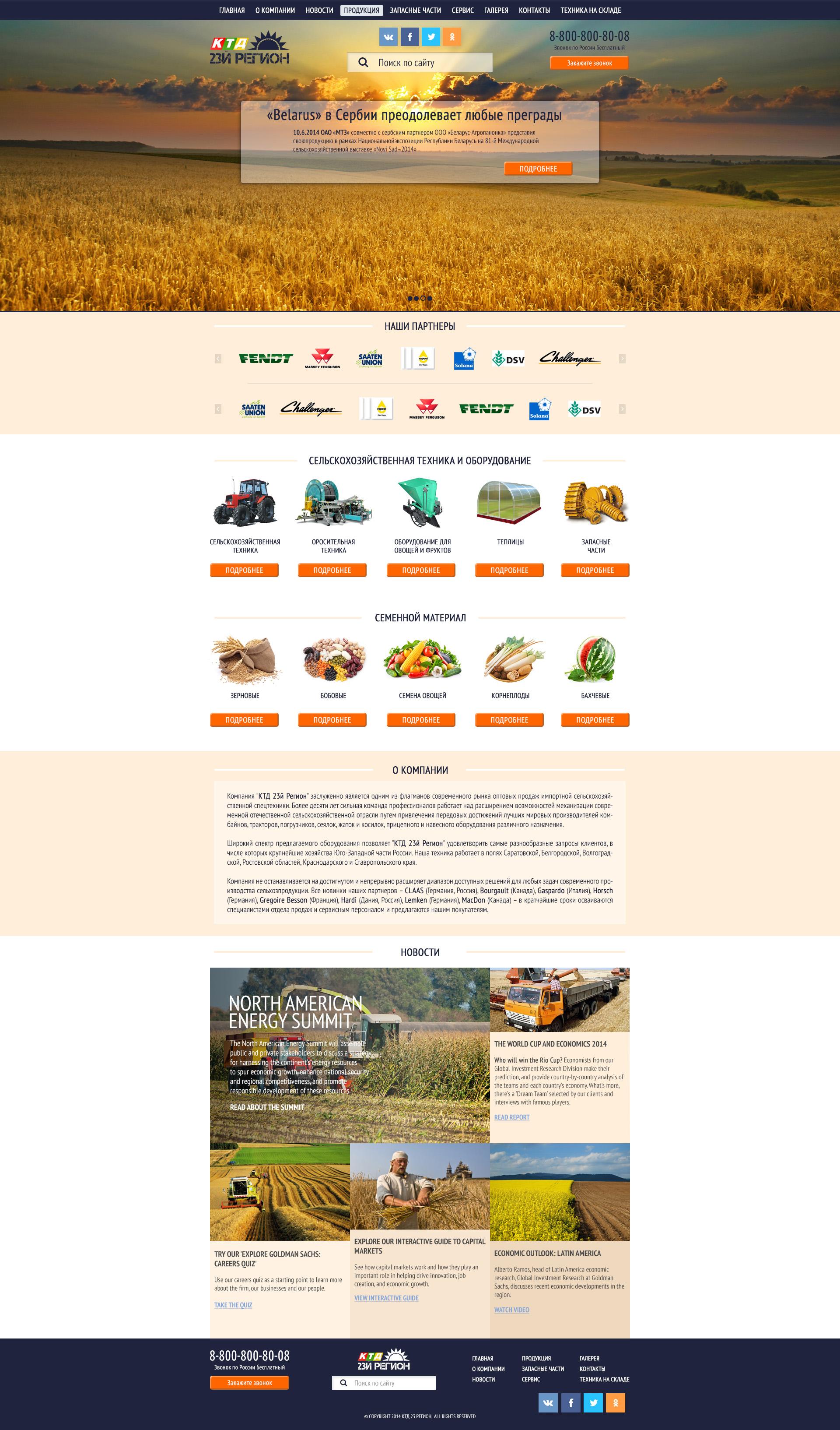 Дизайн сайта сельхоз техники фото f_07953a3f92f64783.jpg