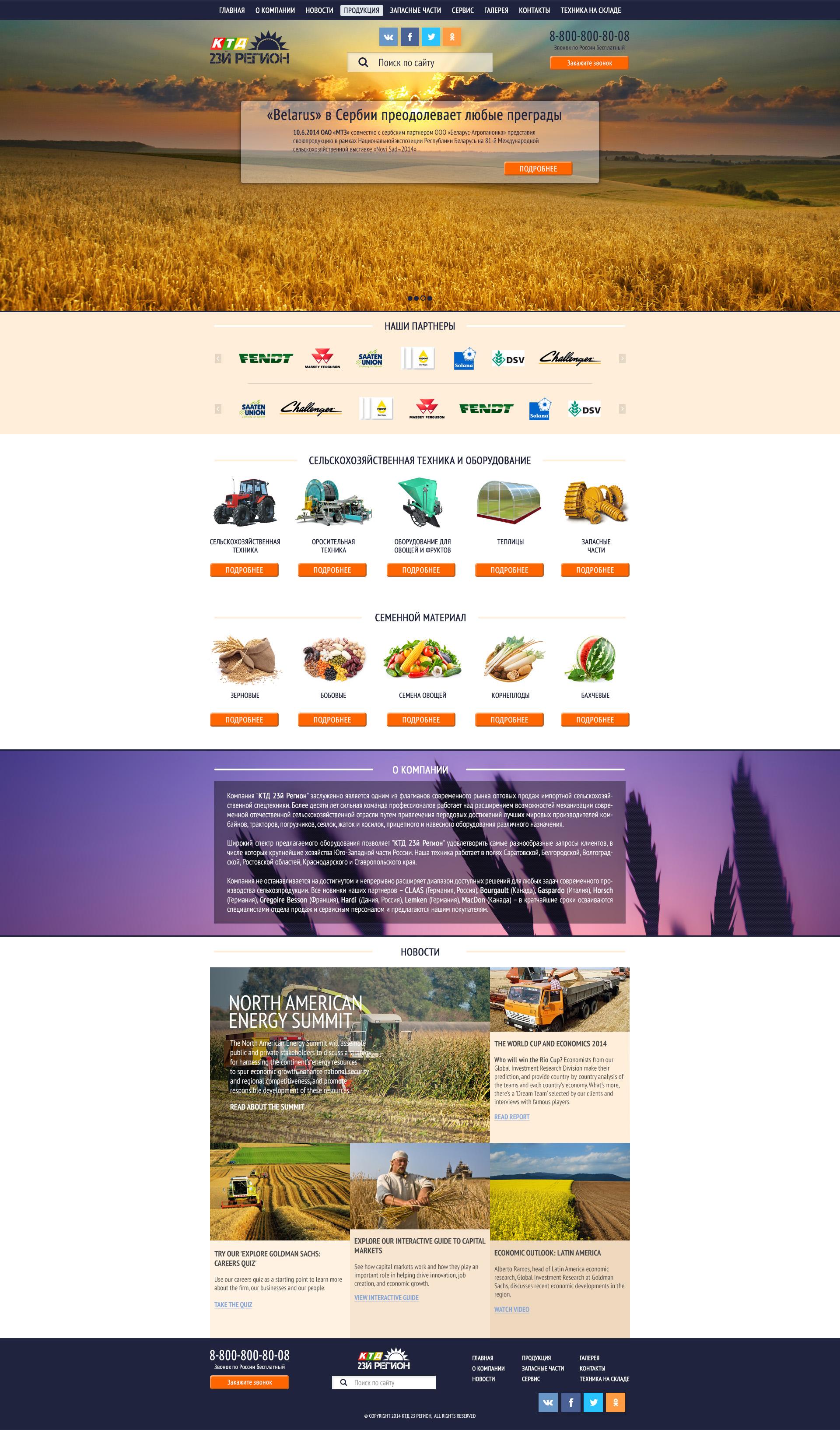 Дизайн сайта сельхоз техники фото f_11453a3f92af05da.jpg