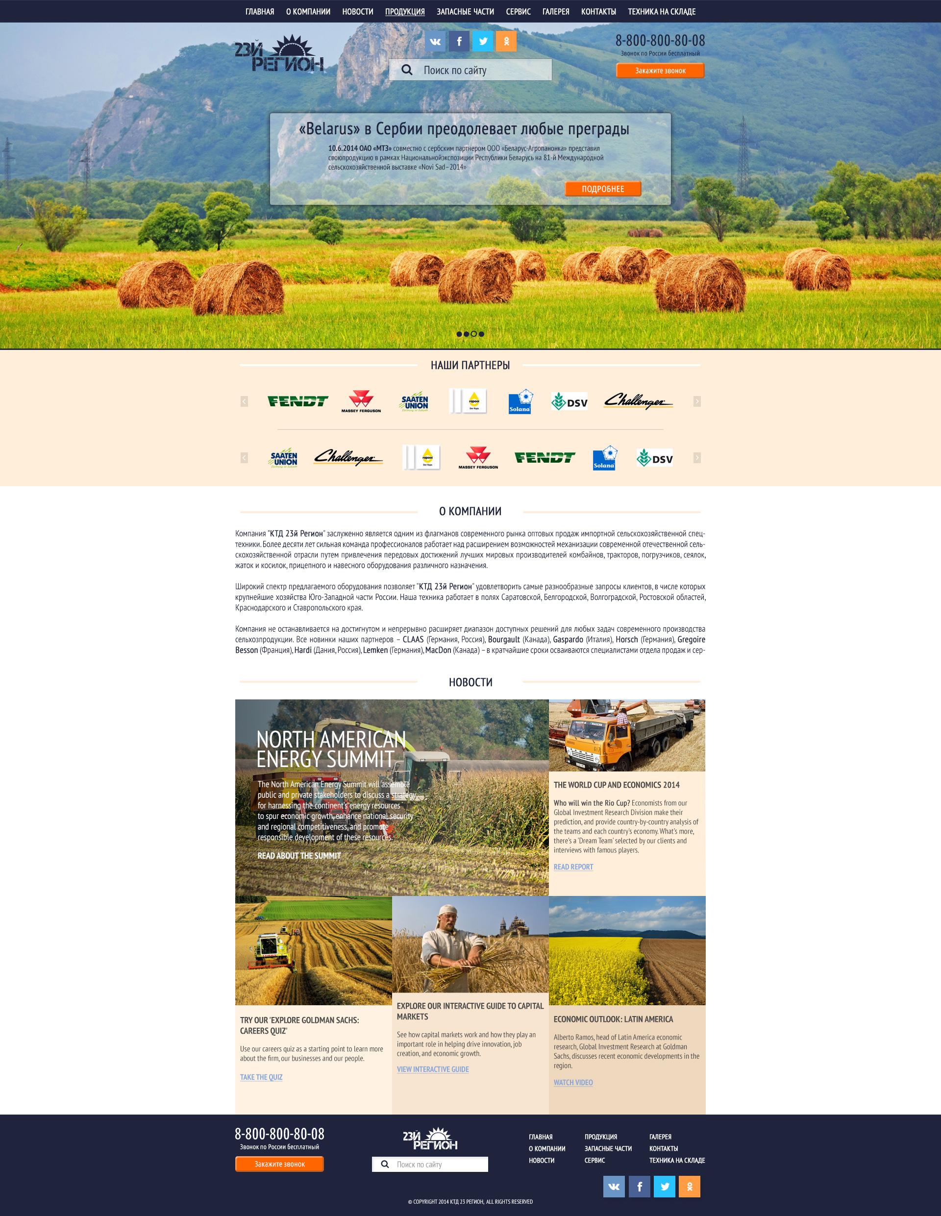 Дизайн сайта сельхоз техники фото f_44953a1643984935.jpg