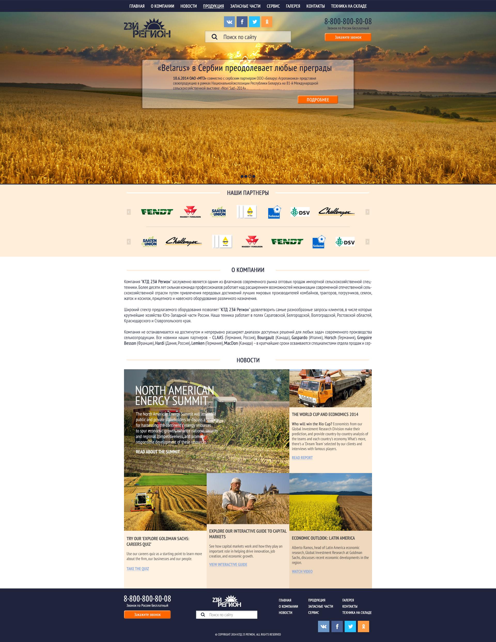 Дизайн сайта сельхоз техники фото f_59753a1643e0a818.jpg