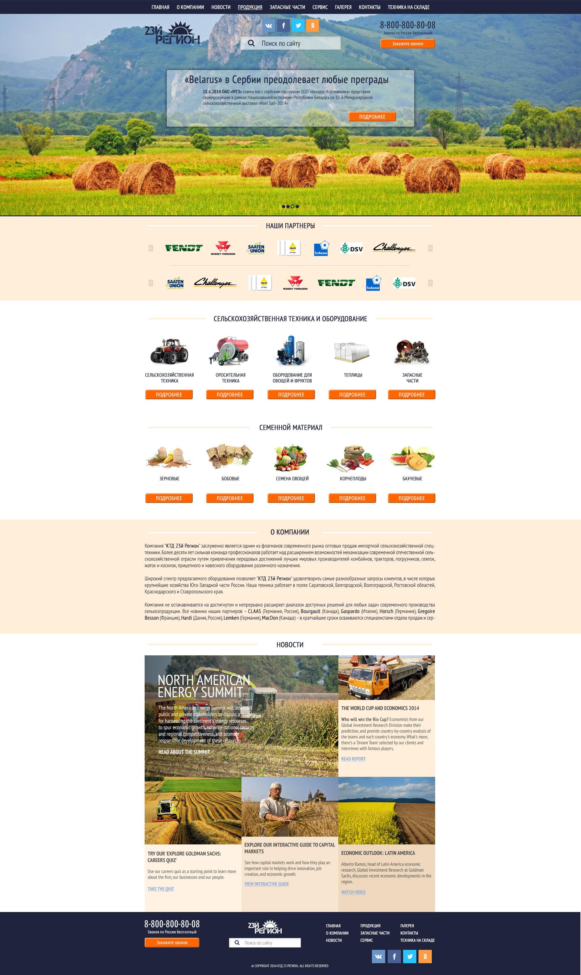 Дизайн сайта сельхоз техники фото f_78453a18cbf549a0.jpg