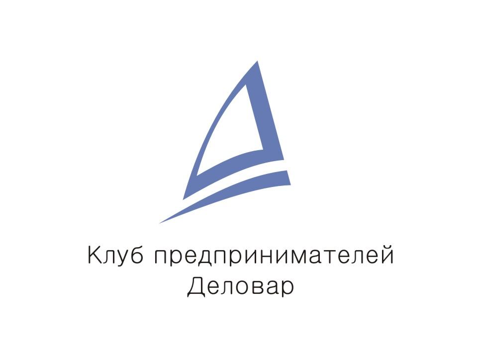 """Логотип и фирм. стиль для Клуба предпринимателей """"Деловар"""" фото f_50478e6a97473.jpg"""