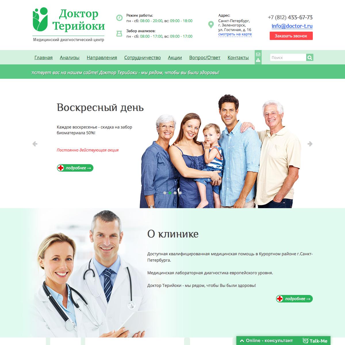 Доктор Терийоки