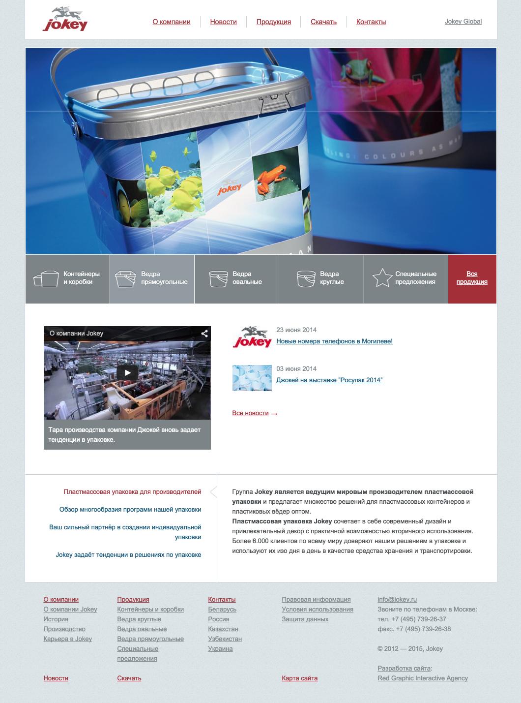 Сайт компании Jokey
