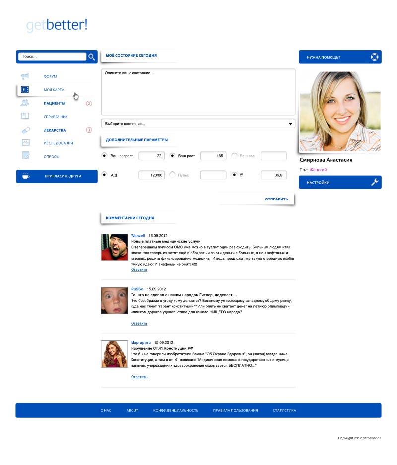 Социальная сеть для пациентов ищет дизайнера фото f_505f137fc9834.jpg