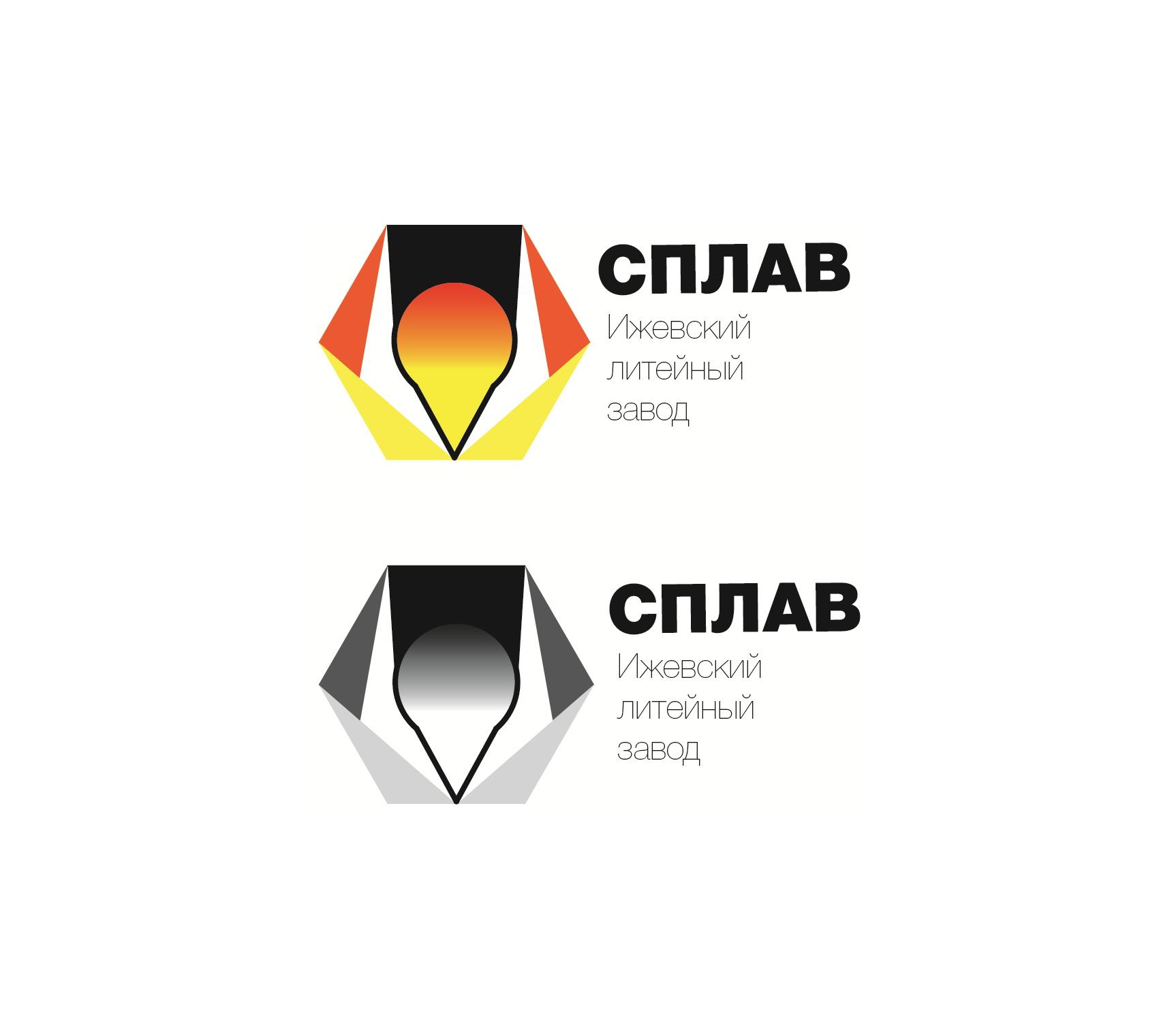 Разработать логотип для литейного завода фото f_3015afc47357e604.jpg