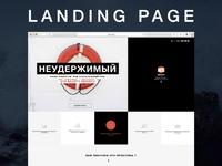 Проектирование landing page