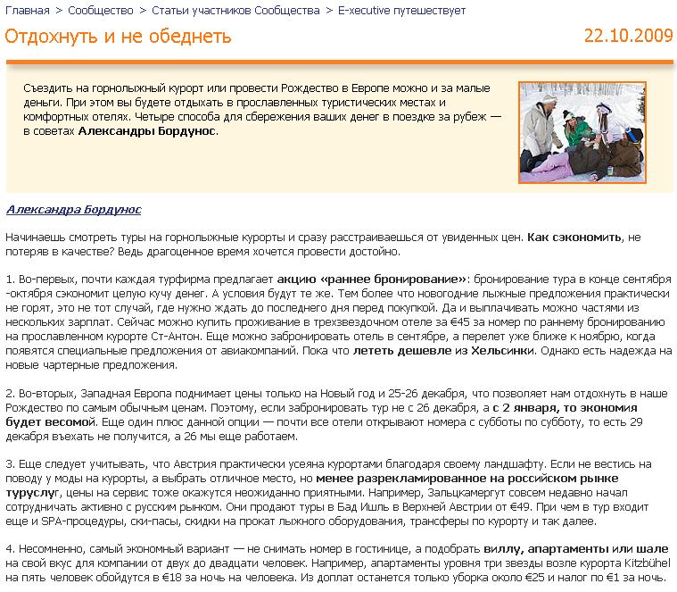 статья о туризме на e-xecutive