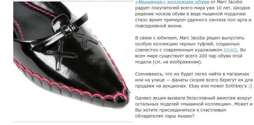 Статья об обуви на блог