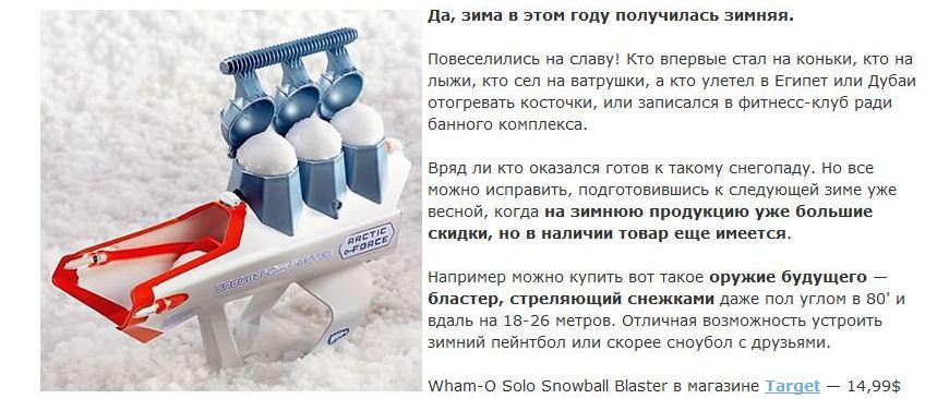 Статья о снежковом бластере на блог