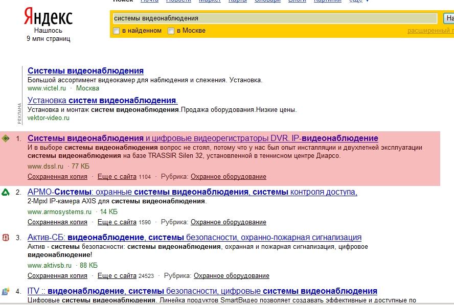 """Оптимизация сайта dssl.ru. Запрос: """"системы видеонаблюдения"""""""