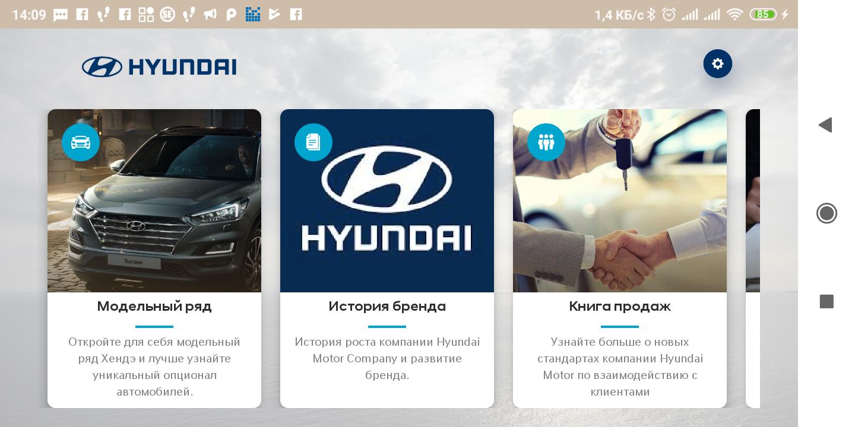 Hyundai SSC Andorid