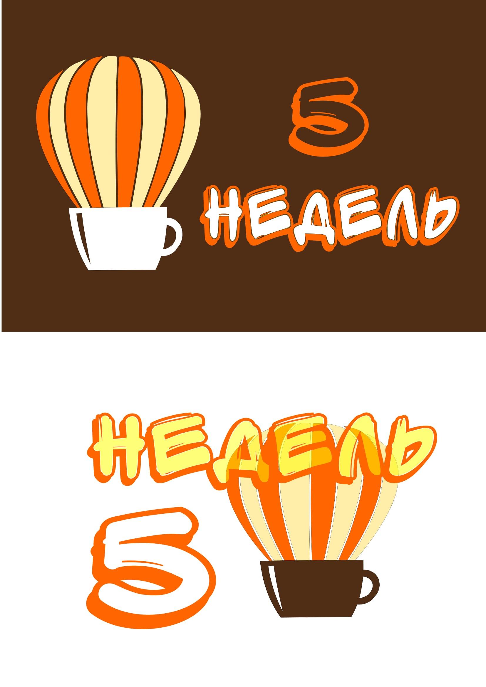 Логотип для кафе фото f_11259b144d6e7a31.jpg