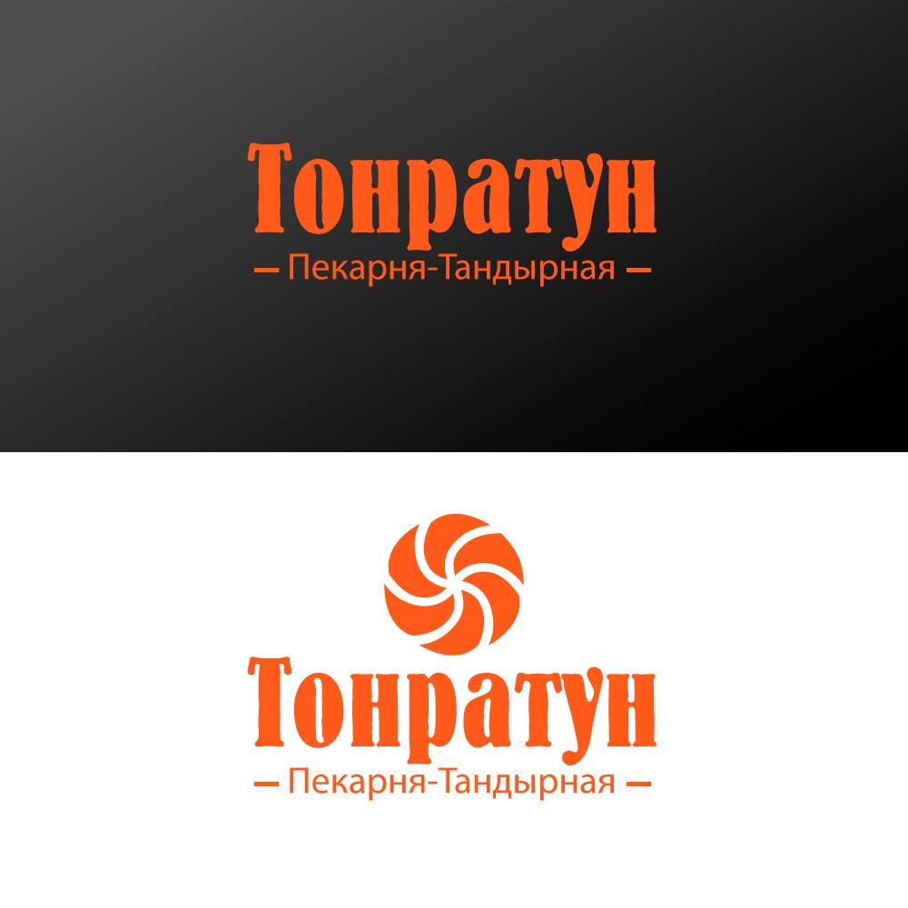 Логотип для Пекарни-Тандырной  фото f_3215d90d6e5f1c31.jpg