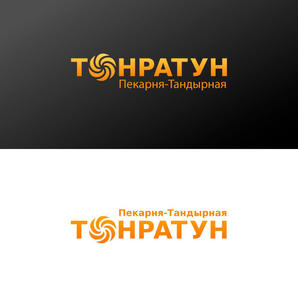 Логотип для Пекарни-Тандырной  фото f_6075d8f28d99e017.jpg