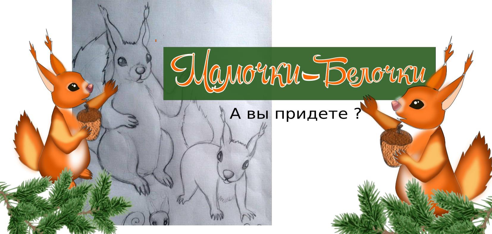 Конкурс на создание макета визиток сообщества мам (белочки). фото f_95359b7d866e0645.jpg