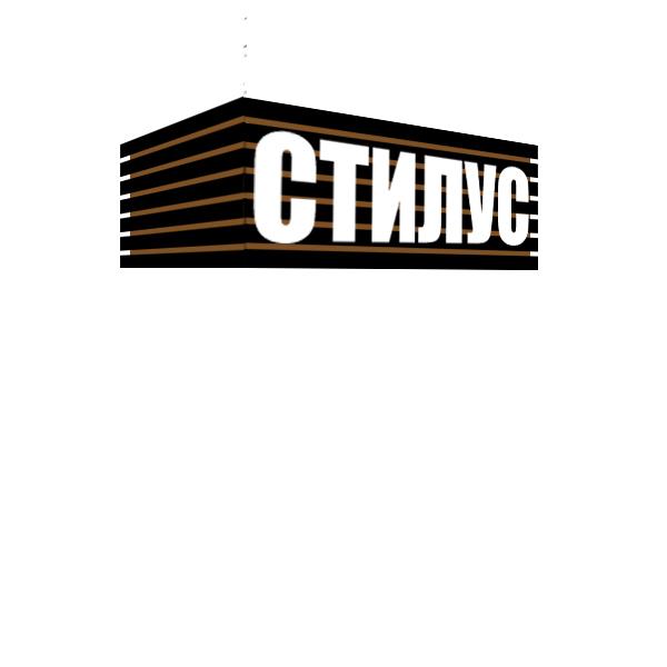 """Логотип ООО """"СТИЛУС"""" фото f_4c39712564596.jpg"""