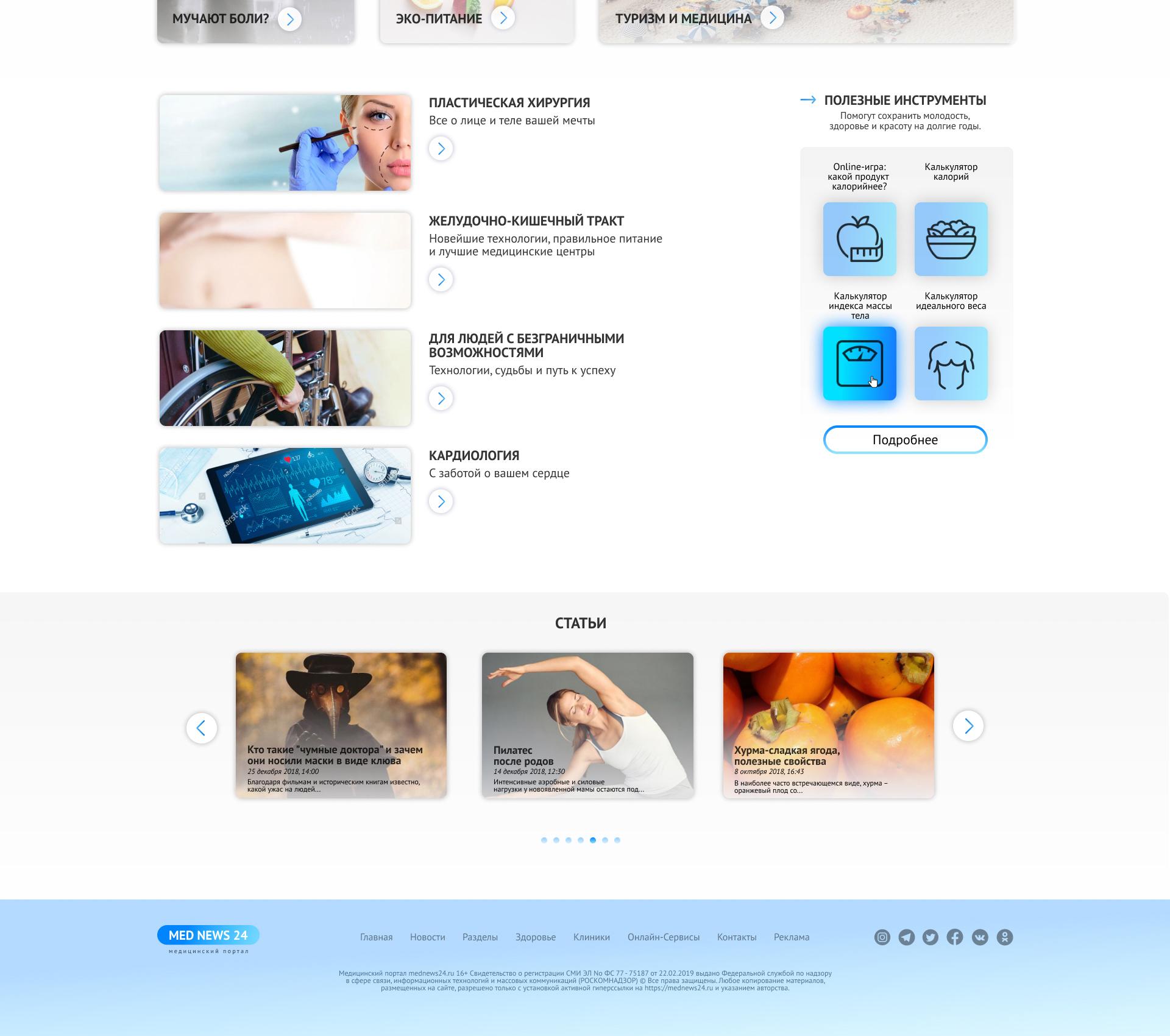 Редизайн главной страницы портала mednews24.ru фото f_2885d9de0836d828.jpg