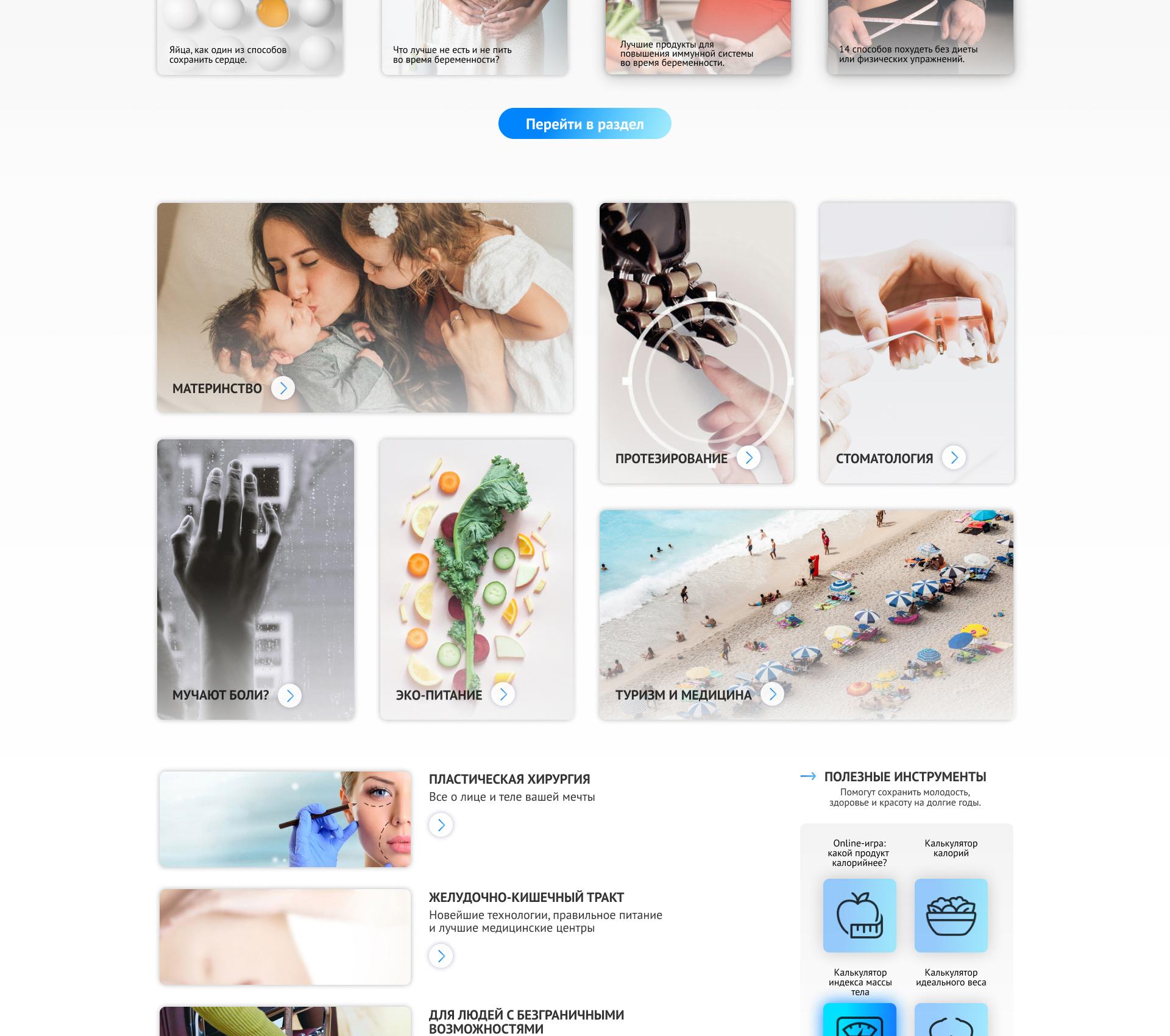 Редизайн главной страницы портала mednews24.ru фото f_7345d9de07cd07e5.jpg