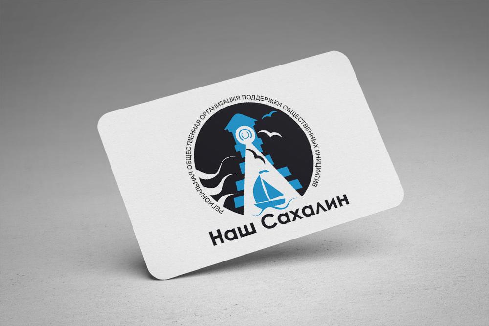 "Логотип для некоммерческой организации ""Наш Сахалин"" фото f_6895a81b97b77a11.jpg"