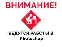Услуги Фотошопа/Фотомонтаж ( photoshop ) дешево.. без предоплаты