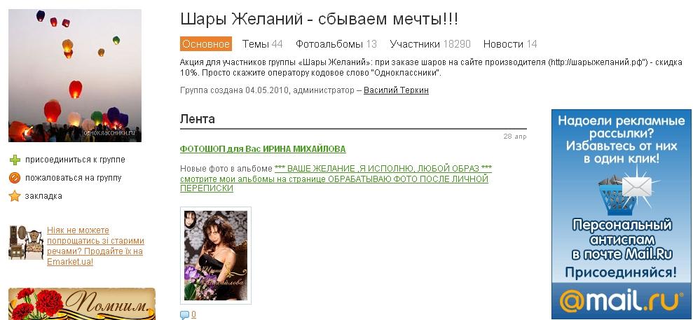 Раскрутка группы в Одноклассниках(17 000+ участников)