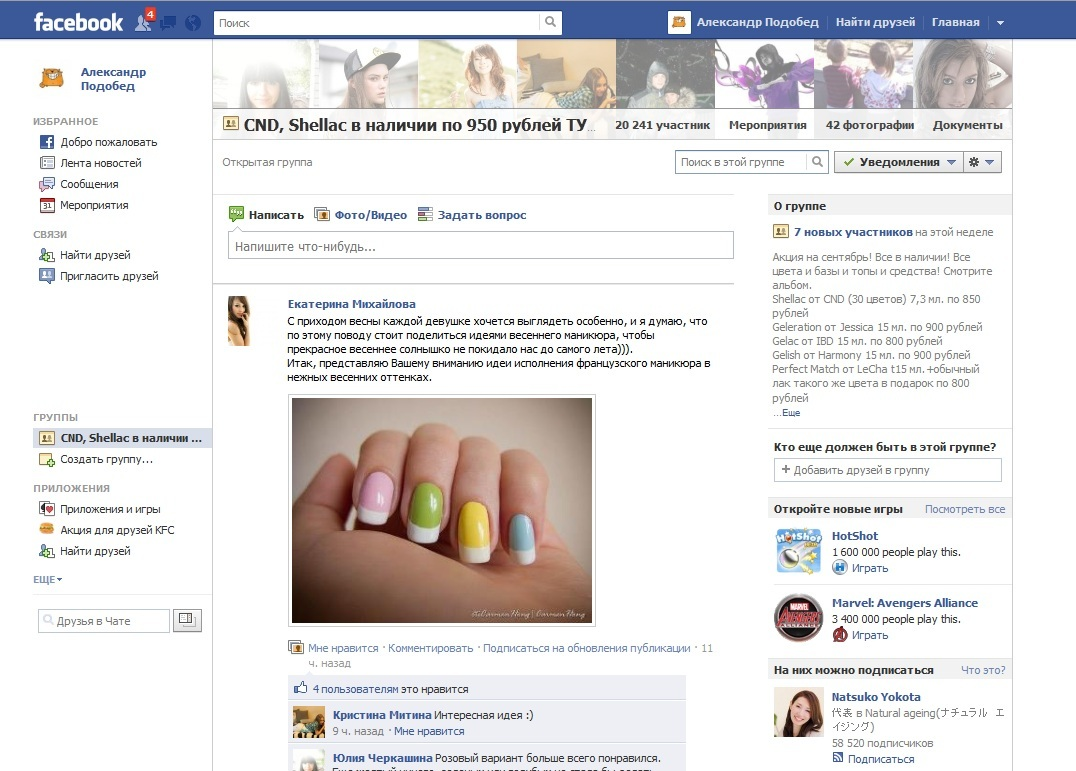 Раскрутка CND, Shellac на Facebook (+20 000 участников)