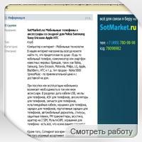Комплексная раскрутка группы мобильных телефонов ВКонтакте