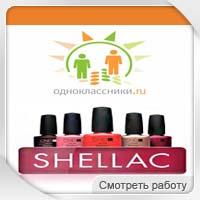 Раскрутка CND, Shellac на Одноклассниках (+22 000 участников)