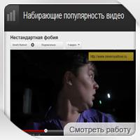 """Вывод в ТОП """"Набирающие популярность"""" на Youtube"""