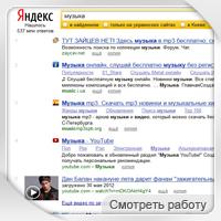 """Раскрутка и вывод ролика в ТОП Yandex поисковика по запросу """"Музыка"""""""