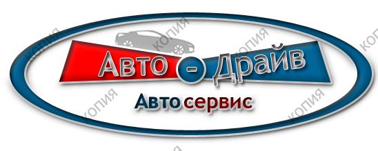 Разработать логотип автосервиса фото f_3005144ced8e05dd.jpg