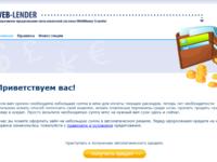 кредитный автомат webmoney