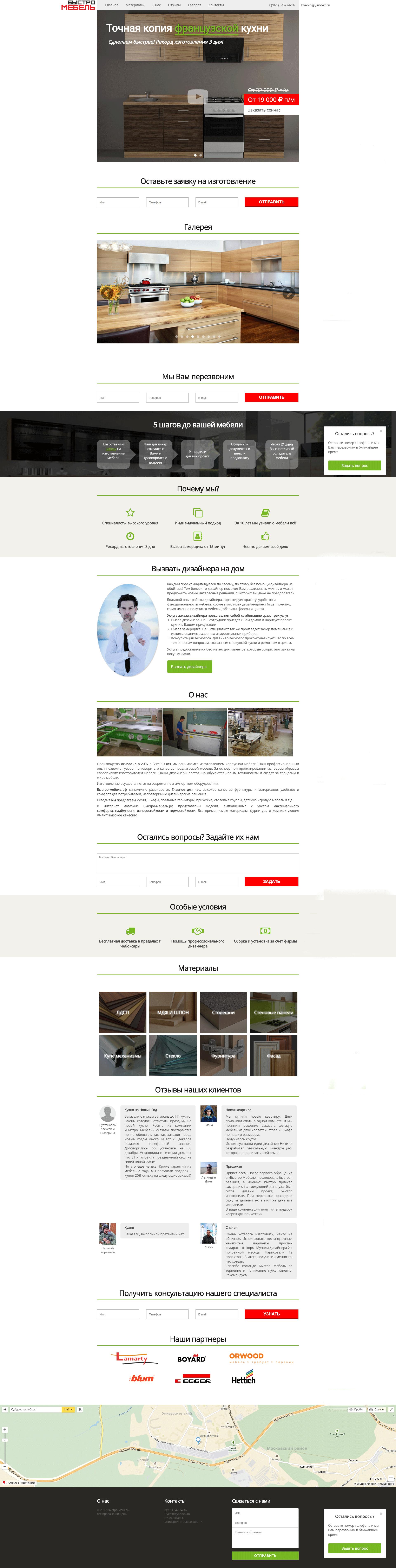Лендинг: Кухни на заказ