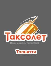 Таксолёт - Тольятти
