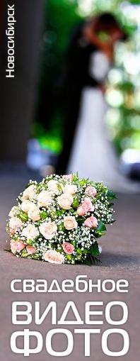 Свадьба Новосибирск (ФОТО, ВИДЕО, ПРИЧЕС