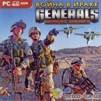 General Command & Conquer