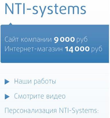 NTI-Systems