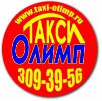 Такси ОЛИМП