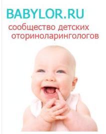 Бэби ЛОР
