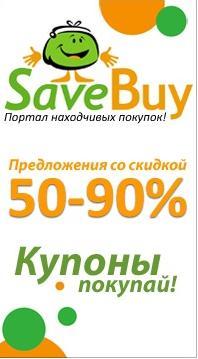 SaveBuy