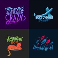 Подборка из 4 логотипов