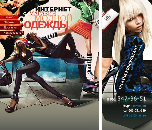 Интернет магазин одежды ведущих