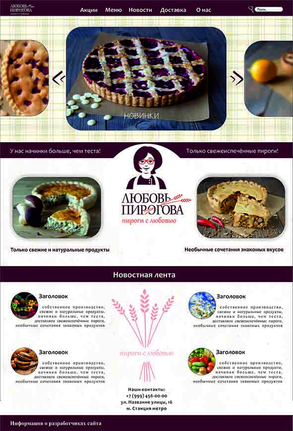 Разработка дизайна сайта lovepirogova.ru фото f_36956b35f8cab080.jpg