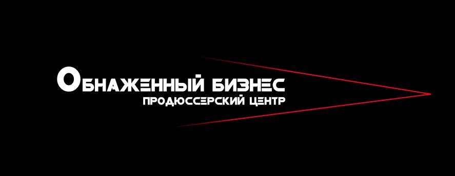 """Логотип для продюсерского центра """"Обнажённый бизнес"""" фото f_2305b9eb39fa4e04.png"""