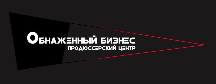 """Логотип для продюсерского центра """"Обнажённый бизнес"""" фото f_5915b9eb3ac13bf6.png"""