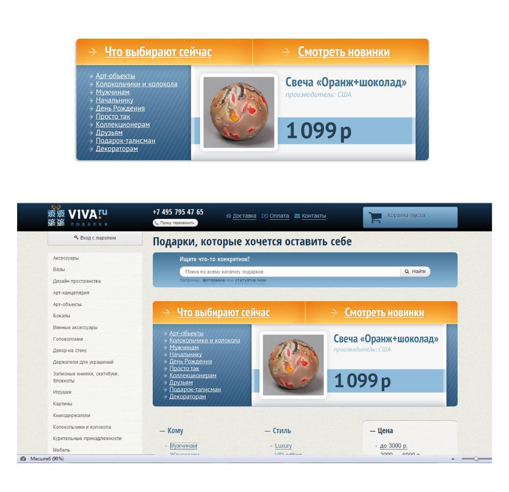Дизайн баннера для главной страницы, только дизайн - не флеш фото f_68851f3f75b0ff67.jpg